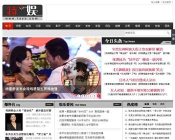 娱乐新闻资讯文章类门户整站源码,带数据,带安装教程