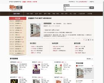 织梦文学小说网站带数据,带采集,带手机版 ,带详细安装使用教程,