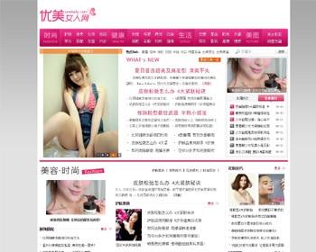 DEDE织梦优美女人女性综合门户网整站源码,带数据,带安装教程