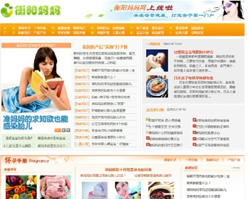 母婴类门户网站源码,衡阳妈妈网模板,带数据,带采集,带教程