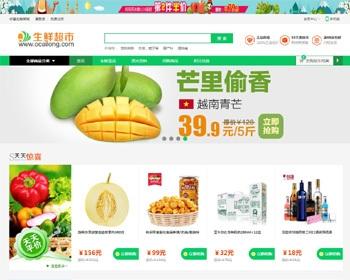 ecshop生鲜食品蔬菜水果微信分销商城网站模板+手机版+微信支付