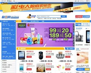 ECSHOP仿易迅网2013最新商城模板+团购+整站数据+手机版+教程