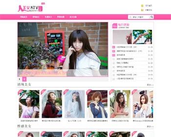 织梦粉红色美女图片整站源码,带数据,带安装教程