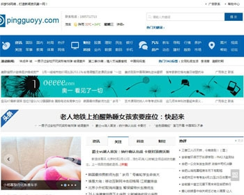 DEDE织梦仿CCTV门户资讯新闻类网站源码,带数据,带教程