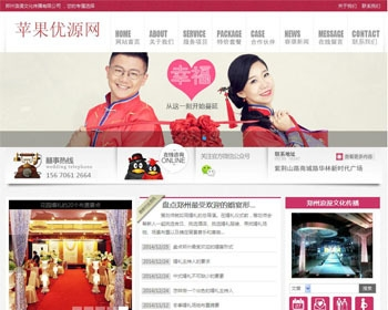 织梦婚纱摄影网站整站源码,带测试数据,带安装教程