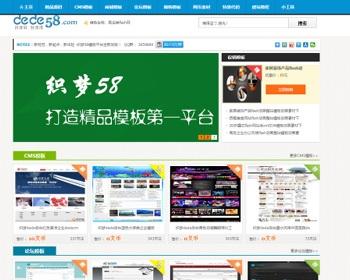 网站源码模板学习分享下载类网站, 织梦模板