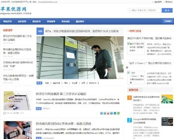 DEDE织梦CMS自媒体资讯个人博客模板,带数据,带安装教程