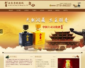 酒类食品公司企业网站织梦CMS源码,带数据,带教程