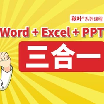 Office三合一教程:Word,Excel,PowerPoint从新手到高手