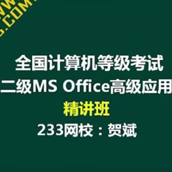 2018计算机二级考试office高级应用精讲班