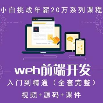 国内知名IT培训机构内部网站前端开发全套教程(视频+课件+源码)