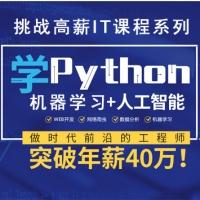挑战高薪IT课程系列,人工智能与机器学习