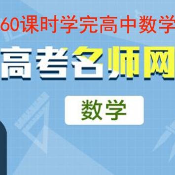 国内知名校外辅导机构:60课时学完高中数学