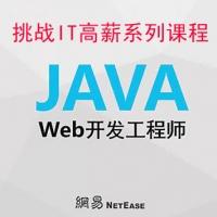 国内知名云课堂Java开发工程师(Web方向)视频教程课
