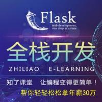 挑战年薪30万Flask全栈开发的大型网站实战