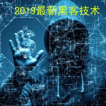 2019 最新黑客技术, 网络安全必学技术课程