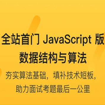 JavaScript版 数据结构与算法,填补技术短板,助力面试考题最后一公里