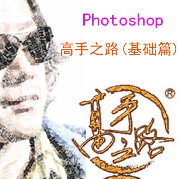 《Photoshop高手之路》的基础(主讲图片美化附素材)
