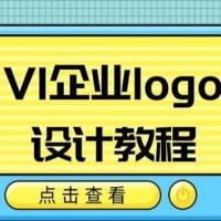 企业LOGO专业设计教程