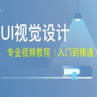 UI 视觉设计专业视频教程 (超全完整版),带你开启高薪工作