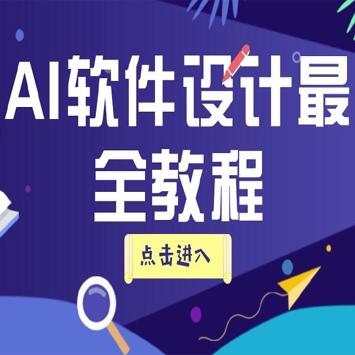 2018年最新AI软件设计超全教程