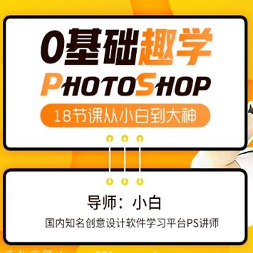 零基础学PhotoShop,18节课从小白到大神
