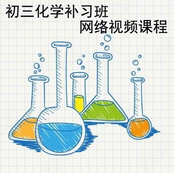 国内知名校外辅导机构内部初三化学补习班网络视频课程