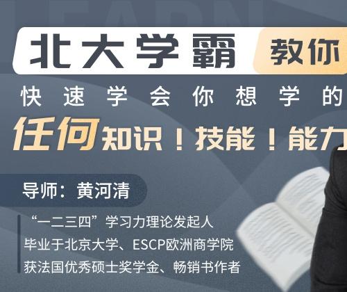 黄河清《北大学霸教你快速学会你想学的任何知识!技能!能力!》