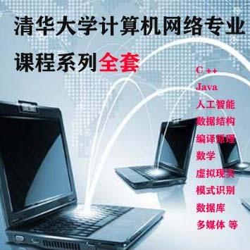 清华大学计算机网络专业课程全套,在线上清华计算机专业课程