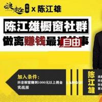 陈江雄-抖音橱窗实操课,做离赚钱最近的事, 一个视频赚了27万【视频课】