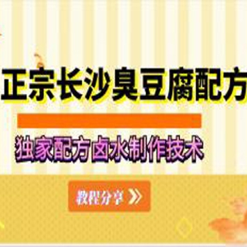 正宗长沙臭豆腐独家配方分享, 一个人投资5000元,一年净赚18万