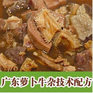 街边小吃创业首选: 广东萝卜牛杂秘制小吃配方