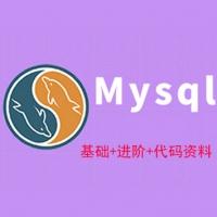 Mysql数据库视频教程_Mysql基础+进阶_附教程相关资料