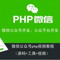 微信公众号开发/公众平台/接口开发php视频教程(源码+工具+视频)