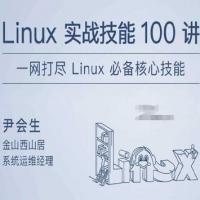 Linux一网打尽必备核心技能实战技能100讲