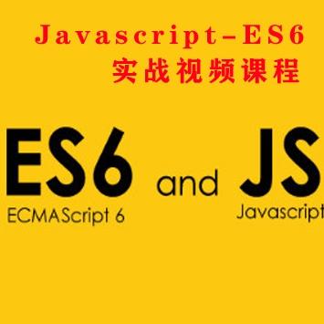 Javascript-ES6实战视频课程, Web前端高级视频教程