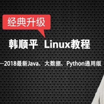 国内知名IT培训师韩顺平Linux教程全集(附课程资料代码软件)
