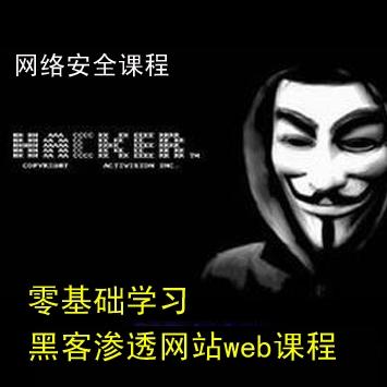 0基础学习黑客渗透网站web课程