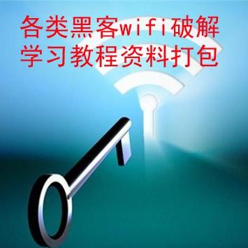各类黑客wifi破解学习教程资料打包,教你免费蹭网上