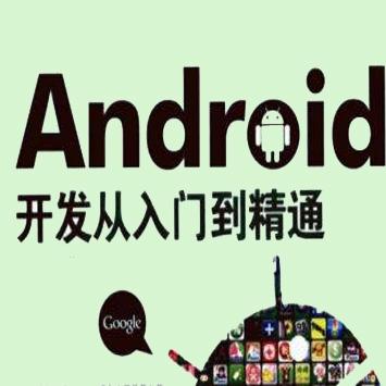 Android开发从入门到精通,手把手教你学手机APP开发