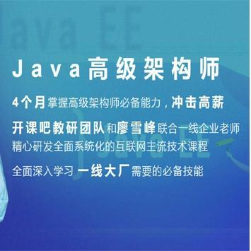 Java 高级架构师, 4个月掌握高级架构师技能,冲击年薪40万