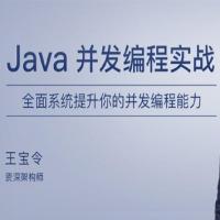 Java并发编程实战, 全面系统提升你的并发编程能力