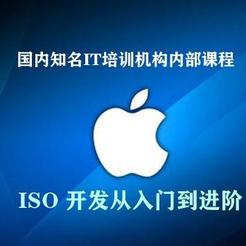 国内知名IT培训机构内部 ISO 开发,从入门到进阶