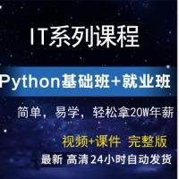 国内知名IT培训机构内部Python基础班+就业班视频教程+教学课件