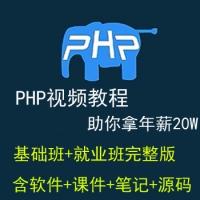 国内知名IT培训机构内部PHP基础班+就业班视频教程+教学课件(完整版)