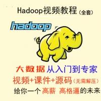 国内知名IT培训机构内部hadoop大数据基础,初中高级全套完整课程