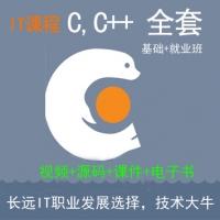 国内知名IT培训机构内部C/C++基础班+就业班全套完整视频教程