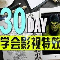 30天熟练掌握AE、C4D, 零基础开始学习影视特效视频教程