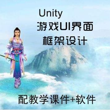 Unity游戏UI界面框架设计系列实战精讲视频课程