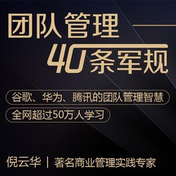 倪云华《吴晓波推荐:团队管理40条军规》